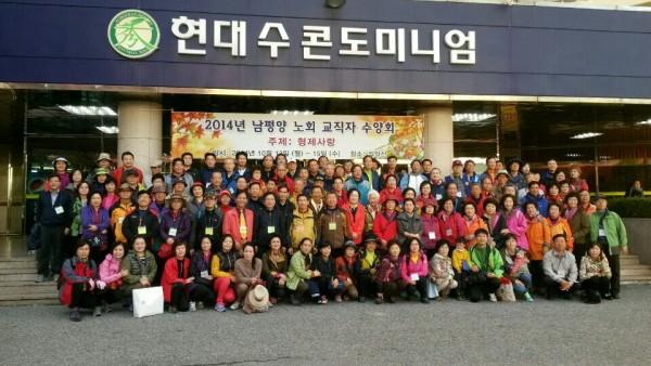 남평양노회 / 사진자료실